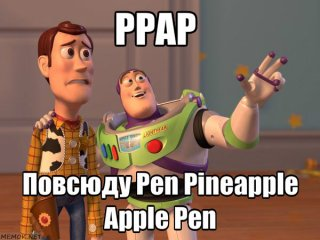 Везде  PPAP - Повсюду Pen Pineapple Apple Pen
